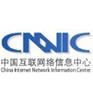 是经国家主管部门批准组建的管理和服务机构,行使国家互联网络信息中心的职责。 负责管理维护中国互联网地址系统。