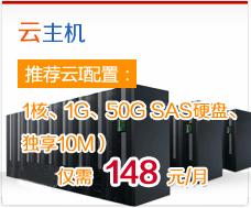 云主機:推薦云I配置(1核、1G、50G SAS硬盤、獨享10M),僅需148元/月