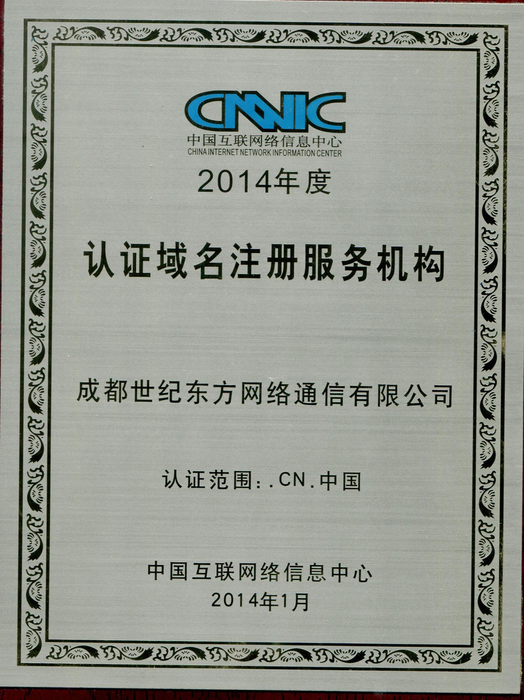 CNNIC授权国内域名注册商
