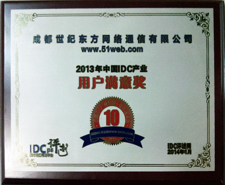 2013年中国IDC产业用户满意奖